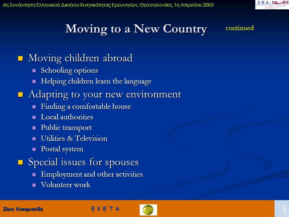Ζήνα Κυπαρισσίδη Ζήνα Κυπαρισσίδη Ε Κ Ε Τ Α 6 6η Συνάντηση Ελληνικού Δικτύου Κινητικότητας Ερευνητών, Θεσσαλονίκη, 1η Απριλίου 2005 6 Chapter 3 Overview of the Education System