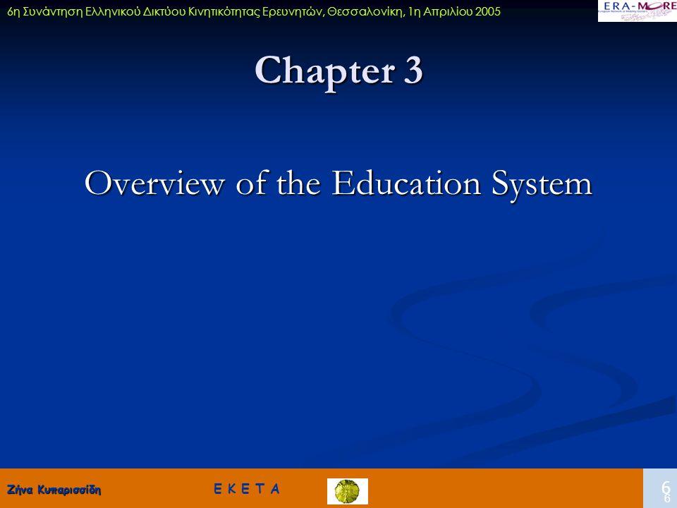 Ζήνα Κυπαρισσίδη Ζήνα Κυπαρισσίδη Ε Κ Ε Τ Α 6 6η Συνάντηση Ελληνικού Δικτύου Κινητικότητας Ερευνητών, Θεσσαλονίκη, 1η Απριλίου 2005 6 Chapter 3 Overvi