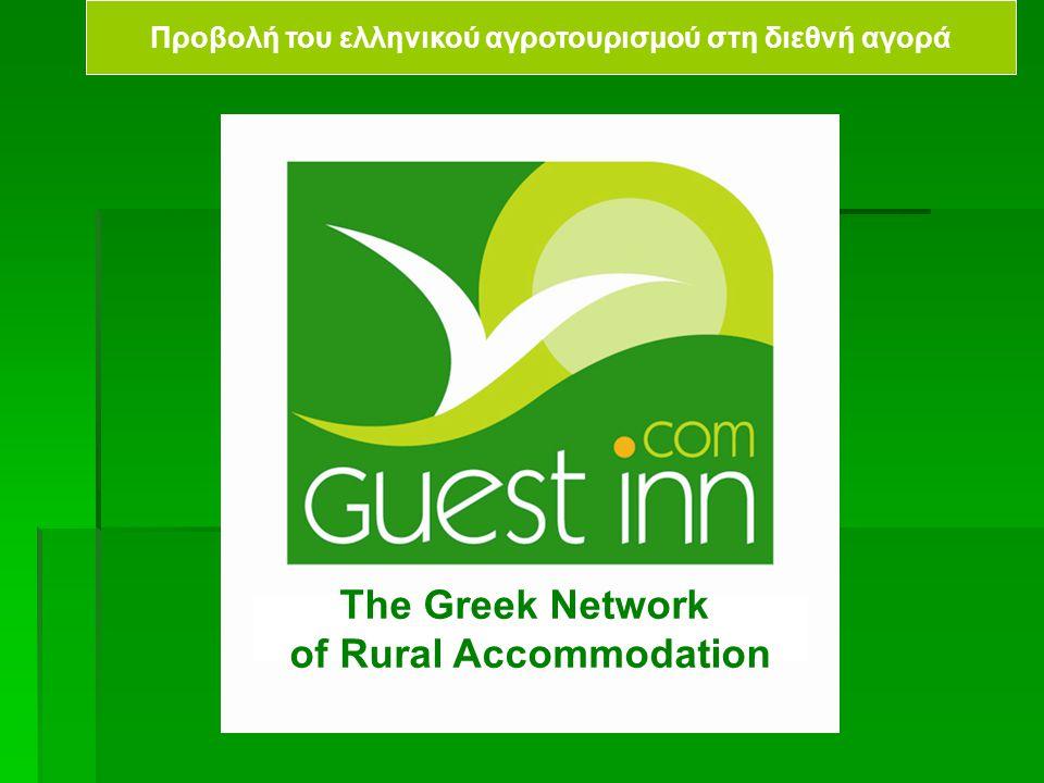 Προβολή του ελληνικού αγροτουρισμού στη διεθνή αγορά The Greek Network of Rural Accommodation