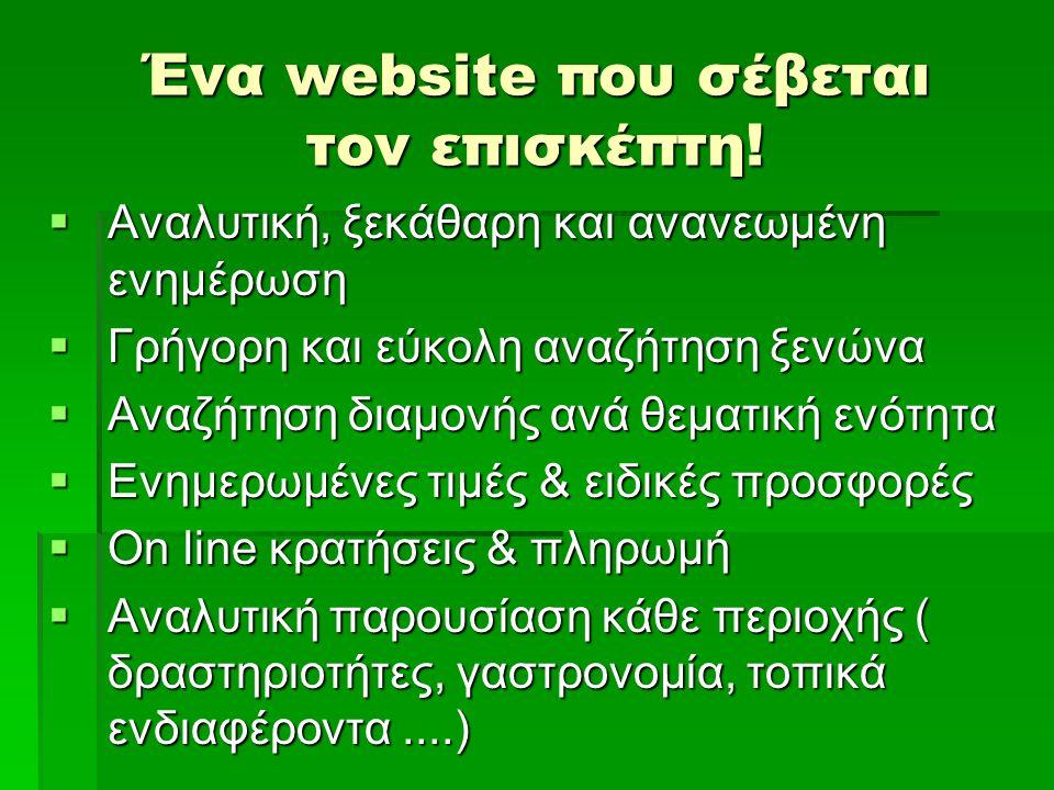 Ένα website που σέβεται τον επισκέπτη!  Αναλυτική, ξεκάθαρη και ανανεωμένη ενημέρωση  Γρήγορη και εύκολη αναζήτηση ξενώνα  Αναζήτηση διαμονής ανά θ