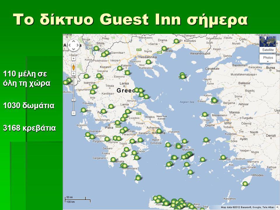 Το δίκτυο Guest Inn σήμερα 110 μέλη σε όλη τη χώρα 1030 δωμάτια 3168 κρεβάτια