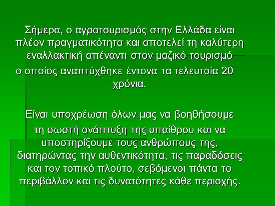 Σήμερα, ο αγροτουρισμός στην Ελλάδα είναι πλέον πραγματικότητα και αποτελεί τη καλύτερη εναλλακτική απέναντι στον μαζικό τουρισμό ο οποίος αναπτύχθηκε