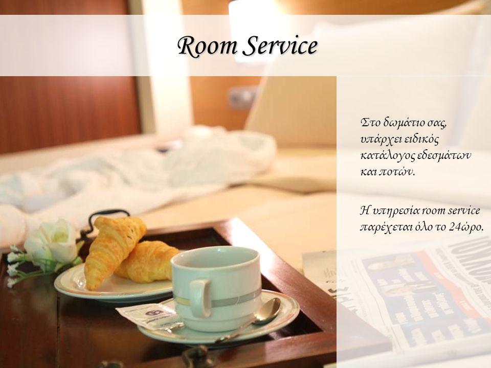 Room Service Στο δωμάτιο σας, υπάρχει ειδικός κατάλογος εδεσμάτων και ποτών. Η υπηρεσία room service παρέχεται όλο το 24ώρο.