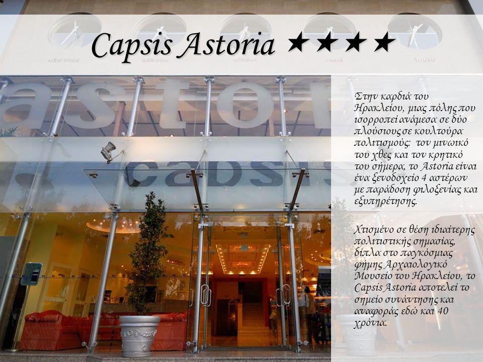 Capsis Astoria  Στην καρδιά του Ηρακλείου, μιας πόλης που ισορροπεί ανάμεσα σε δύο πλούσιους σε κουλτούρα πολιτισμούς: τον μινωικό του χθες και το