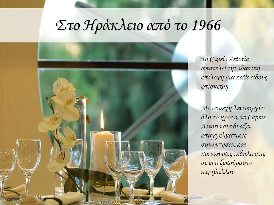 Στο Ηράκλειο από το 1966 Το Capsis Astoria αποτελεί την ιδανική επιλογή για κάθε είδους επίσκεψη. Με συνεχή λειτουργία όλο το χρόνο, το Capsis Astoria