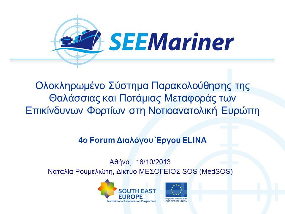 Ολοκληρωμένο Σύστημα Παρακολούθησης της Θαλάσσιας και Ποτάμιας Μεταφοράς των Επικίνδυνων Φορτίων στη Νοτιοανατολική Ευρώπη Αθήνα, 18/10/2013 Ναταλία Ρουμελιώτη, Δίκτυο ΜΕΣΟΓΕΙΟΣ SOS (MedSOS) 4o Forum Διαλόγου Έργου ELINA