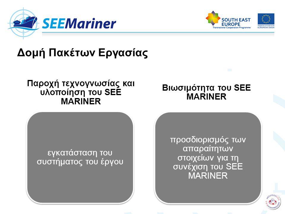 Παροχή τεχνογνωσίας και υλοποίηση του SEE MARINER εγκατάσταση του συστήματος του έργου Βιωσιμότητα του SEE MARINER προσδιορισμός των απαραίτητων στοιχείων για τη συνέχιση του SEE MARINER