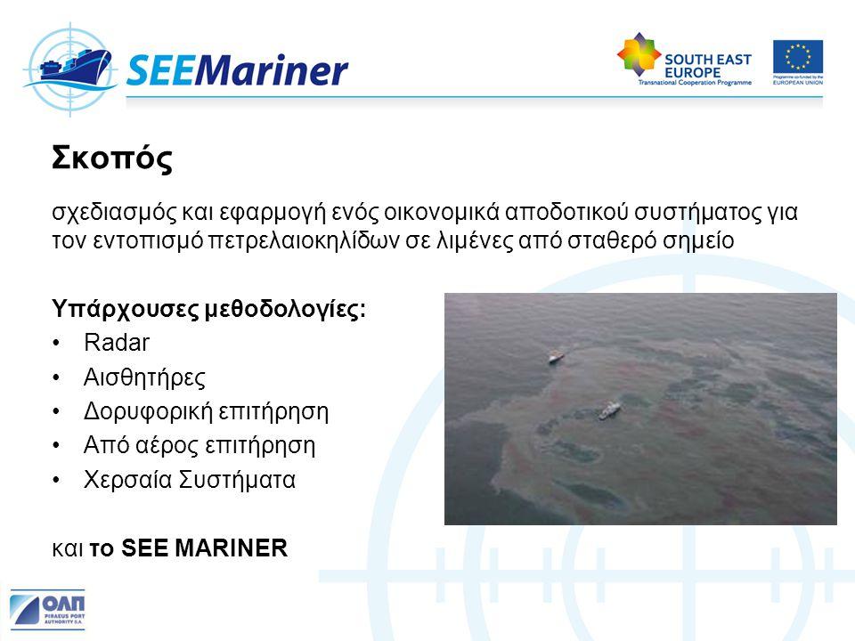 Σκοπός σχεδιασμός και εφαρμογή ενός οικονομικά αποδοτικού συστήματος για τον εντοπισμό πετρελαιοκηλίδων σε λιμένες από σταθερό σημείο Υπάρχουσες μεθοδολογίες: •Radar •Αισθητήρες •Δορυφορική επιτήρηση •Από αέρος επιτήρηση •Χερσαία Συστήματα και το SEE MARINER