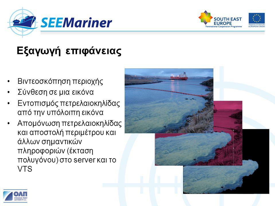 14 •Βιντεοσκόπηση περιοχής •Σύνθεση σε μια εικόνα •Εντοπισμός πετρελαιοκηλίδας από την υπόλοιπη εικόνα •Απομόνωση πετρελαιοκηλίδας και αποστολή περιμέτρου και άλλων σημαντικών πληροφοριών (έκταση πολυγόνου) στο server και το VTS Εξαγωγή επιφάνειας