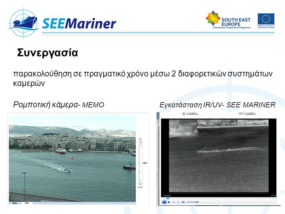 παρακολούθηση σε πραγματικό χρόνο μέσω 2 διαφορετικών συστημάτων καμερών Ρομποτική κάμερα- MEMO Εγκατάσταση IR/UV- SEE MARINER Συνεργασία