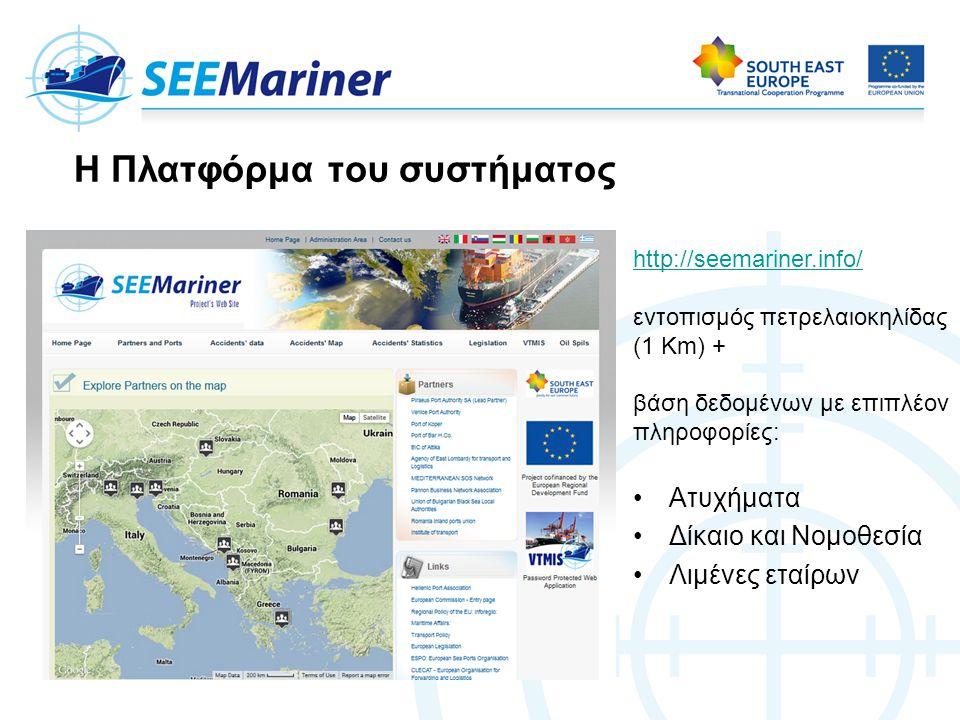 http://seemariner.info/ εντοπισμός πετρελαιοκηλίδας (1 Km) + βάση δεδομένων με επιπλέον πληροφορίες: •Ατυχήματα •Δίκαιο και Νομοθεσία •Λιμένες εταίρων Η Πλατφόρμα του συστήματος