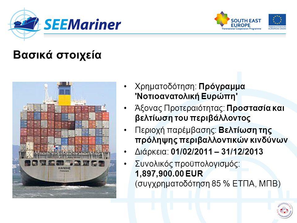 Βασικά στοιχεία •Χρηματοδότηση: Πρόγραμμα Νοτιοανατολική Ευρώπη •Άξονας Προτεραιότητας: Προστασία και βελτίωση του περιβάλλοντος •Περιοχή παρέμβασης: Βελτίωση της πρόληψης περιβαλλοντικών κινδύνων •Διάρκεια: 01/02/2011 – 31/12/2013 •Συνολικός προϋπολογισμός: 1,897,900.00 EUR (συγχρηματοδότηση 85 % ΕΤΠΑ, ΜΠΒ)
