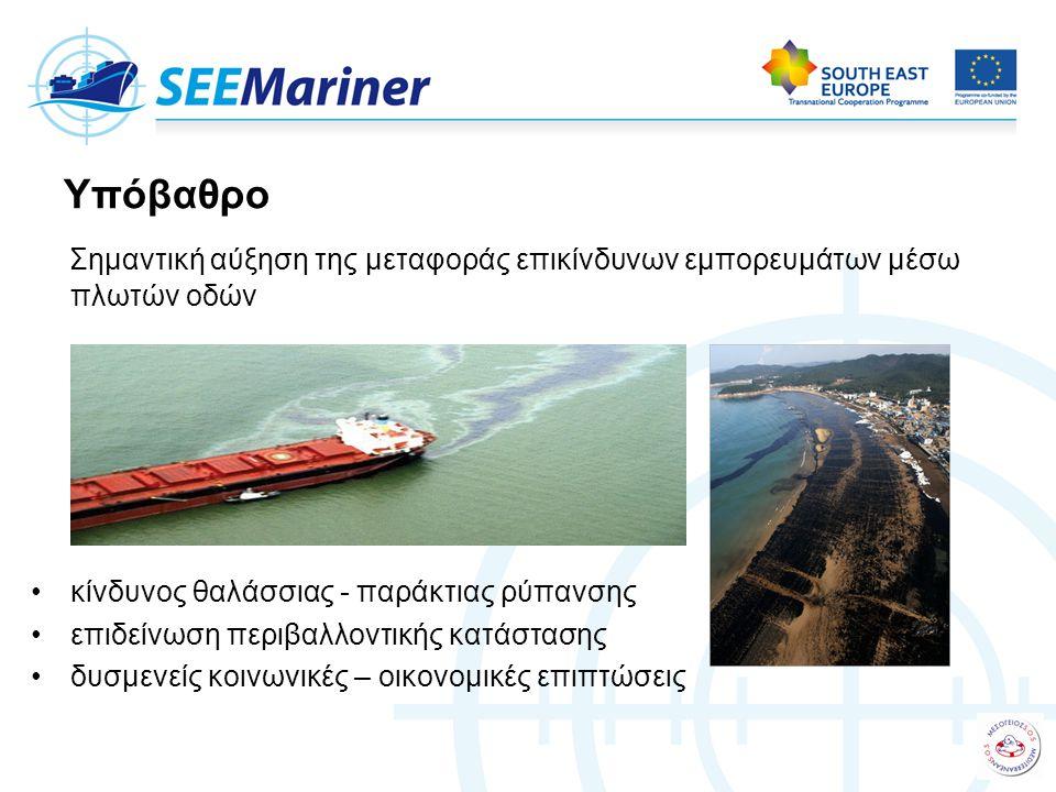 Υπόβαθρο Σημαντική αύξηση της μεταφοράς επικίνδυνων εμπορευμάτων μέσω πλωτών οδών •κίνδυνος θαλάσσιας - παράκτιας ρύπανσης •επιδείνωση περιβαλλοντικής κατάστασης •δυσμενείς κοινωνικές – οικονομικές επιπτώσεις