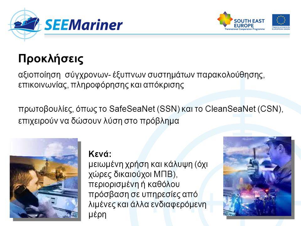 Προκλήσεις αξιοποίηση σύγχρονων- έξυπνων συστημάτων παρακολούθησης, επικοινωνίας, πληροφόρησης και απόκρισης πρωτοβουλίες, όπως το SafeSeaNet (SSN) και το CleanSeaNet (CSN), επιχειρούν να δώσουν λύση στο πρόβλημα Κενά: μειωμένη χρήση και κάλυψη (όχι χώρες δικαιούχοι ΜΠΒ), περιορισμένη ή καθόλου πρόσβαση σε υπηρεσίες από λιμένες και άλλα ενδιαφερόμενη μέρη