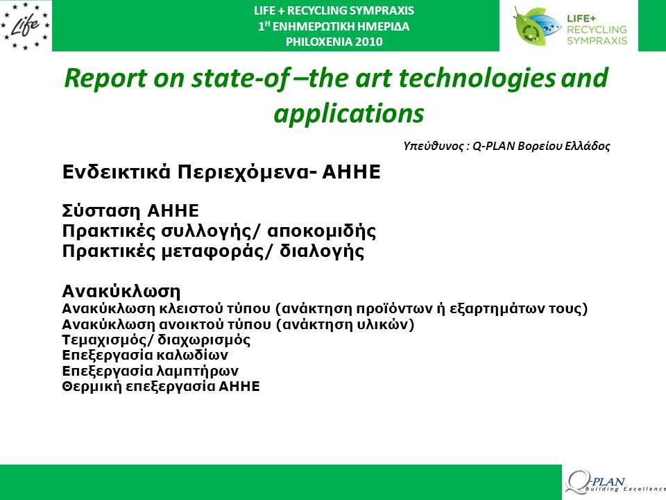 LIFE + RECYCLING SYMPRAXIS 1 Η ΕΝΗΜΕΡΩΤΙΚΗ ΗΜΕΡΙΔΑ PHILOXENIA 2010 Report on state-of –the art technologies and applications Υπεύθυνος : Q-PLAN Βορείο