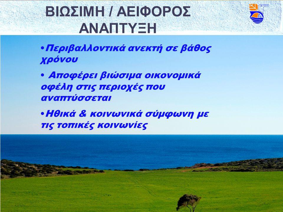 6/27/2014[Project Name] ΒΙΩΣΙΜΗ / ΑΕΙΦΟΡΟΣ ΑΝΑΠΤΥΞΗ •Περιβαλλοντικά ανεκτή σε βάθος χρόνου • Αποφέρει βιώσιμα οικονομικά οφέλη στις περιοχές που αναπτύσσεται •Ηθικά & κοινωνικά σύμφωνη με τις τοπικές κοινωνίες