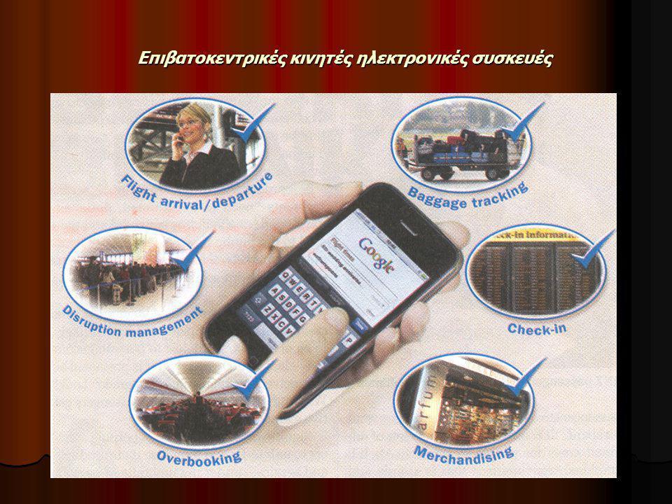 Επιβατοκεντρικές κινητές ηλεκτρονικές συσκευές