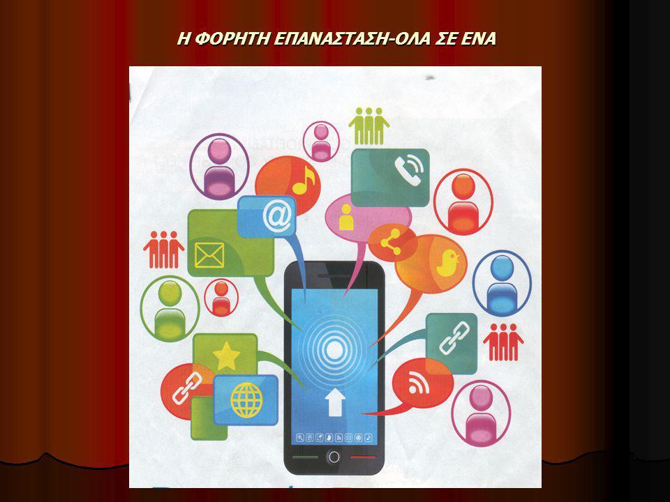 SITA- 2011 Passenger Self-Service Survey Κάτοχοι έξυπνων κινητών
