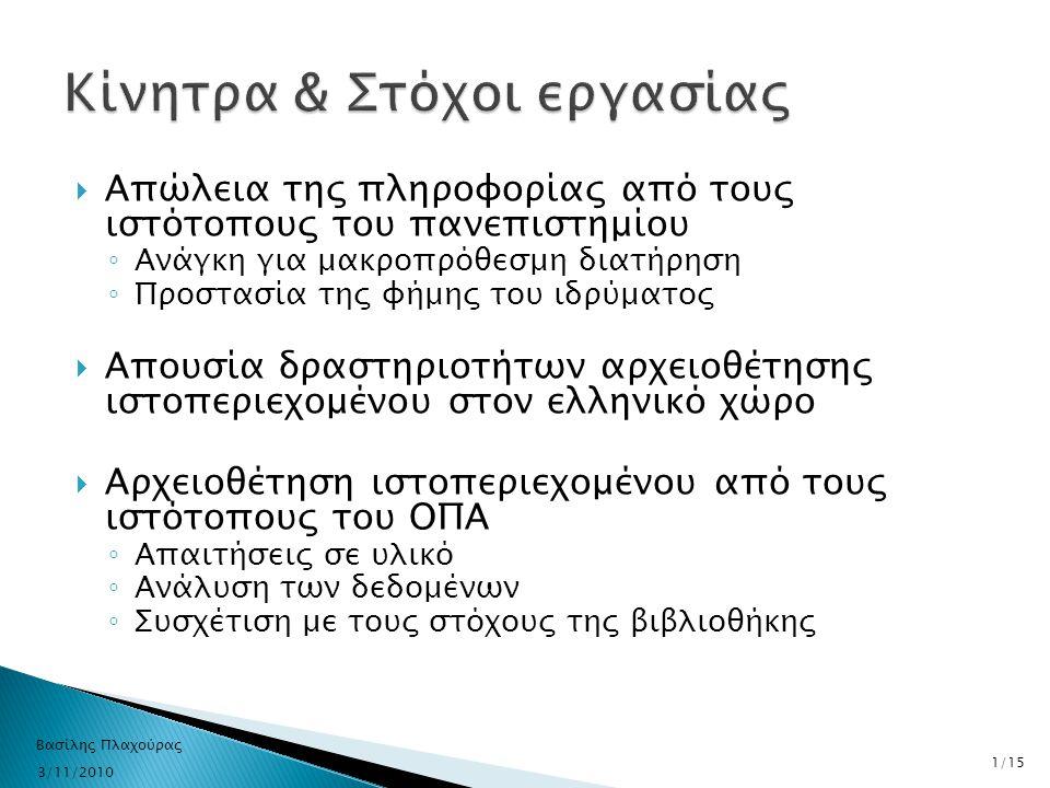  Αρχειοθέτηση Ιστοπεριεχομένου  Παρουσίαση συστήματος  Χαρακτηριστικά δεδομένων  Ρόλος της βιβλιοθήκης  Επεκτάσεις και συμπεράσματα 3/11/2010 Βασίλης Πλαχούρας 2/15