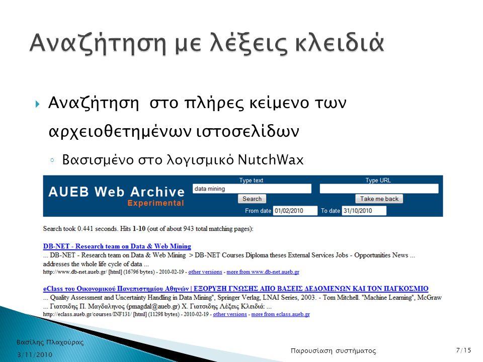  Αναζήτηση στο πλήρες κείμενο των αρχειοθετημένων ιστοσελίδων ◦ Βασισμένο στο λογισμικό NutchWax 3/11/2010 Βασίλης Πλαχούρας 7/15 Παρουσίαση συστήματ