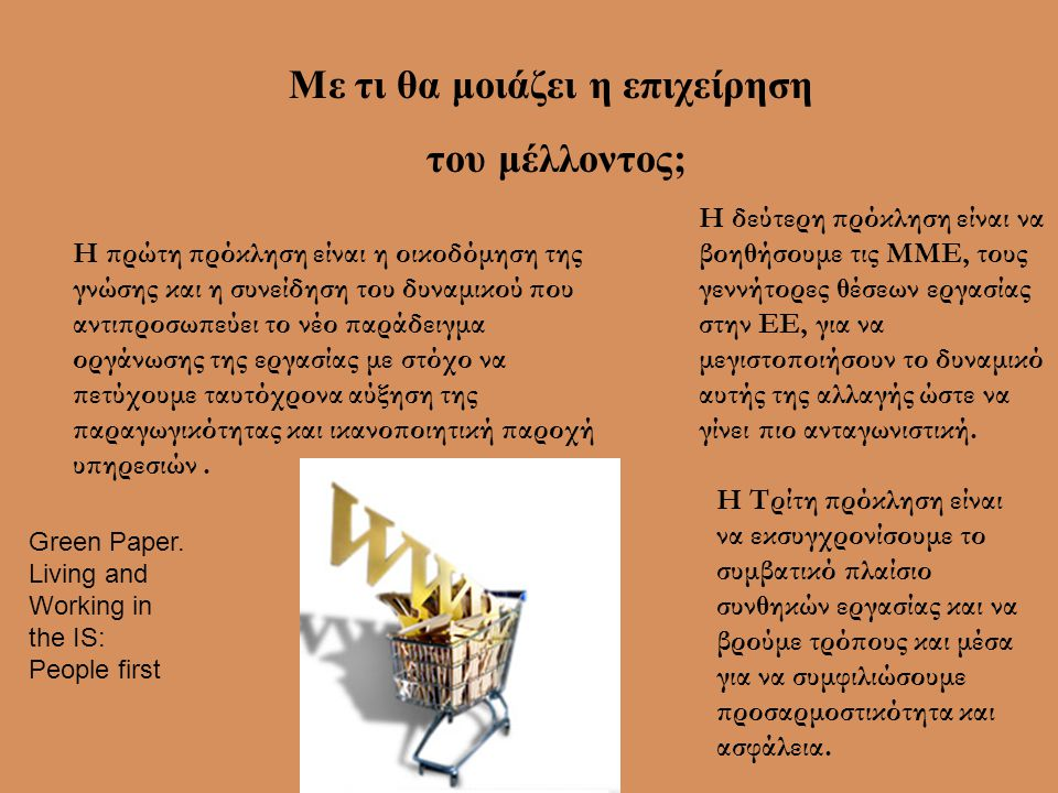 ή σε συνεχή επικοινωνία με τον πελάτη.... Πιλοτικές εφαρμογές στην E-Quality www.ipet.gr/eshops