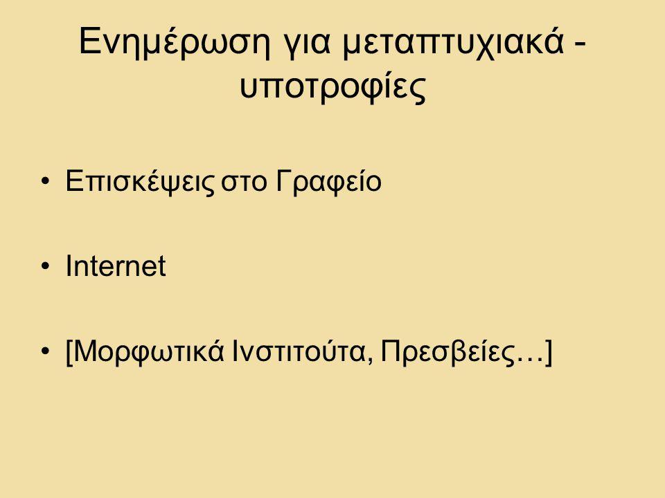 Ενημέρωση για μεταπτυχιακά - υποτροφίες •Επισκέψεις στο Γραφείο •Internet •[Μορφωτικά Ινστιτούτα, Πρεσβείες…]