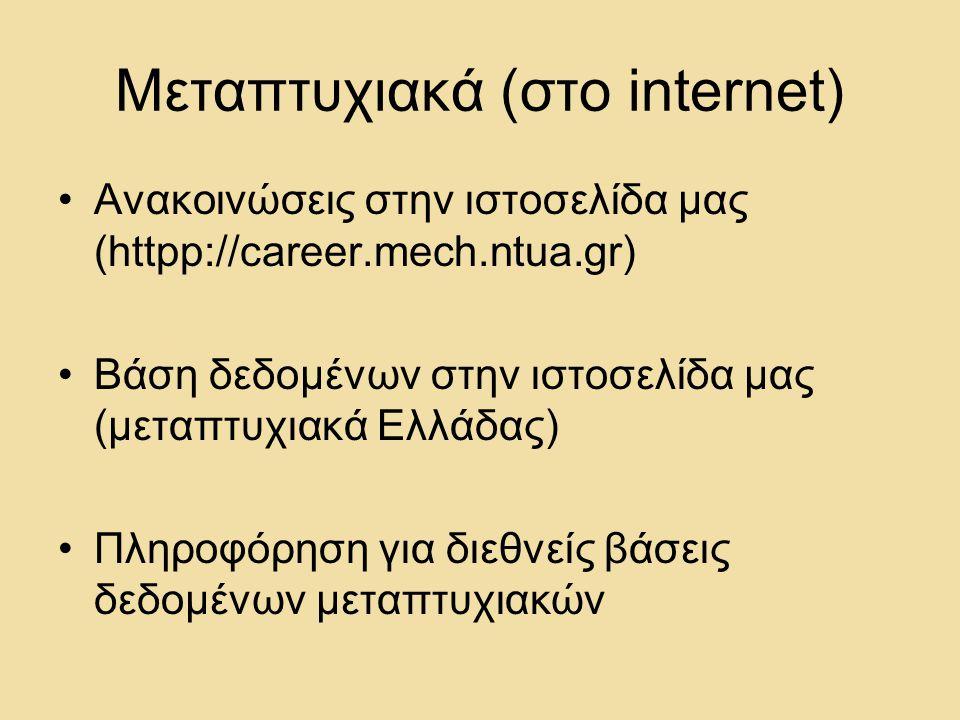 Μεταπτυχιακά (στο internet) •Ανακοινώσεις στην ιστοσελίδα μας (httpp://career.mech.ntua.gr) •Βάση δεδομένων στην ιστοσελίδα μας (μεταπτυχιακά Ελλάδας) •Πληροφόρηση για διεθνείς βάσεις δεδομένων μεταπτυχιακών