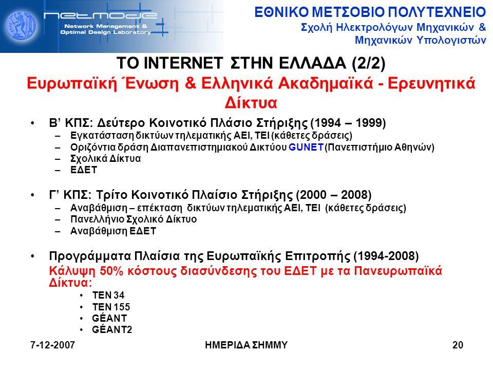 ΕΘΝΙΚΟ ΜΕΤΣΟΒΙΟ ΠΟΛΥΤΕΧΝΕΙΟ Σχολή Ηλεκτρολόγων Μηχανικών & Μηχανικών Υπολογιστών 7-12-2007 ΗΜΕΡΙΔΑ ΣΗΜΜΥ20 ΤΟ INTERNET ΣΤΗΝ ΕΛΛΑΔΑ (2/2) Ευρωπαϊκή Ένω