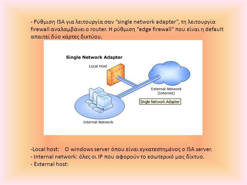 """- Ρύθμιση ISA για λειτουργία σαν """"single network adapter"""", τη λειτουργία firewall αναλαμβάνει ο router. H ρύθμιση """"edge firewall"""" που είναι η default"""