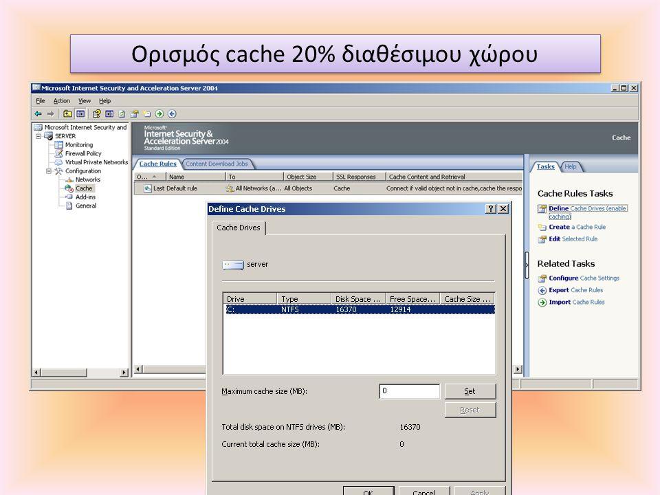Ορισμός cache 20% διαθέσιμου χώρου