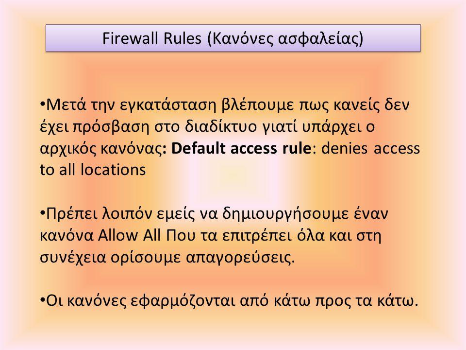 • Μετά την εγκατάσταση βλέπουμε πως κανείς δεν έχει πρόσβαση στο διαδίκτυο γιατί υπάρχει ο αρχικός κανόνας: Default access rule: denies access to all locations • Πρέπει λοιπόν εμείς να δημιουργήσουμε έναν κανόνα Allow All Που τα επιτρέπει όλα και στη συνέχεια ορίσουμε απαγορεύσεις.