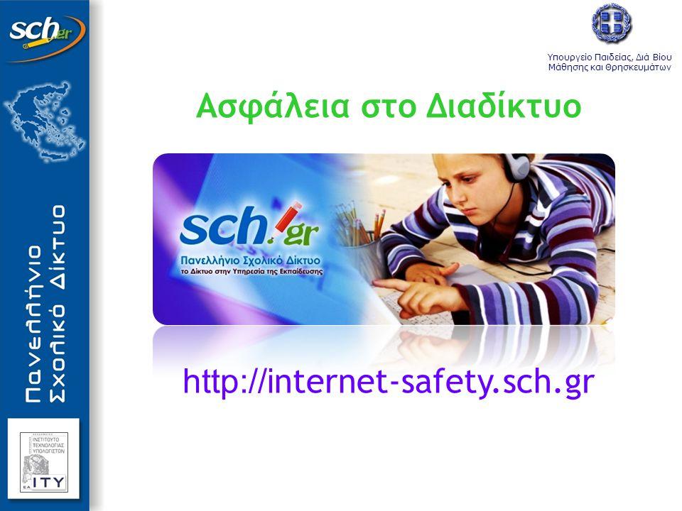 Υπουργείο Παιδείας, Διά Βίου Μάθησης και Θρησκευμάτων Ασφάλεια στο Διαδίκτυο http://i nternet-safety.sch.gr