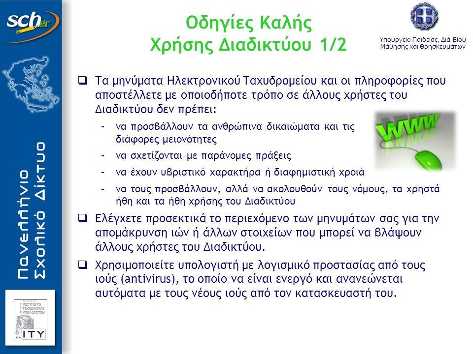 Υπουργείο Παιδείας, Διά Βίου Μάθησης και Θρησκευμάτων Οδηγίες Καλής Χρήσης Διαδικτύου 1/2  Τα μηνύματα Ηλεκτρονικού Ταχυδρομείου και οι πληροφορίες π