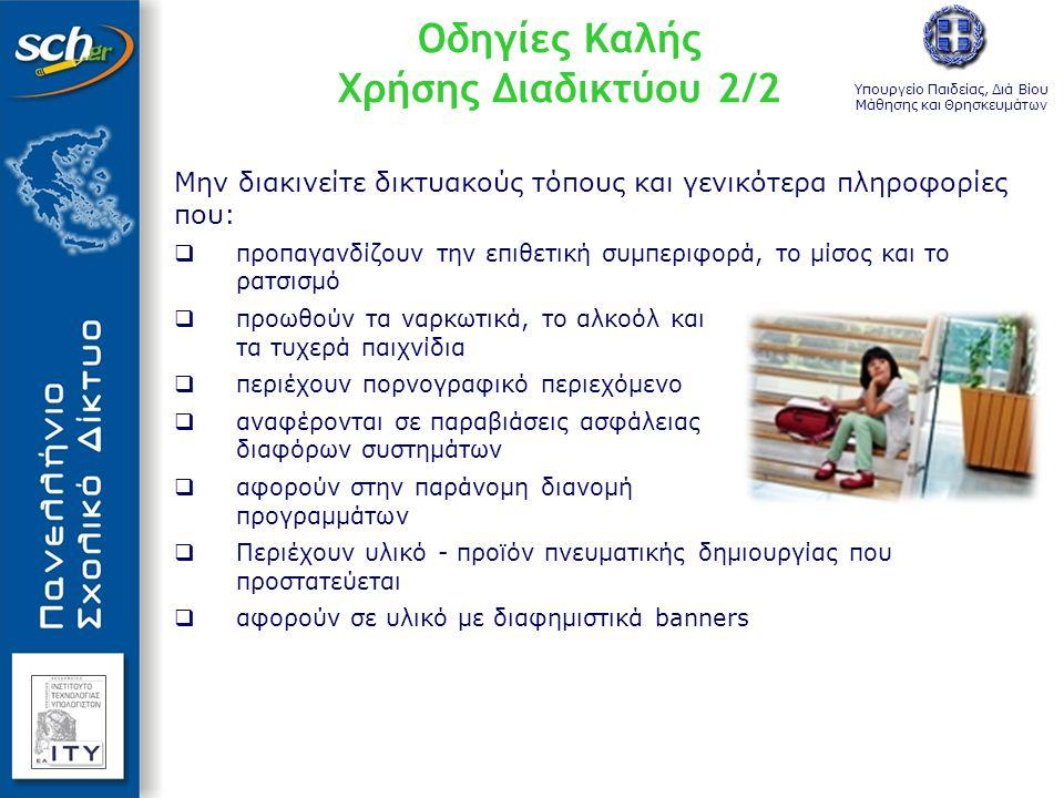 Υπουργείο Παιδείας, Διά Βίου Μάθησης και Θρησκευμάτων Οδηγίες Καλής Χρήσης Διαδικτύου 2/2 Μην διακινείτε δικτυακούς τόπους και γενικότερα πληροφορίες