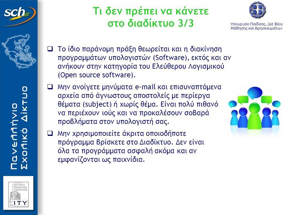 Υπουργείο Παιδείας, Διά Βίου Μάθησης και Θρησκευμάτων  Το ίδιο παράνομη πράξη θεωρείται και η διακίνηση προγραμμάτων υπολογιστών (Software), εκτός και αν ανήκουν στην κατηγορία του Ελεύθερου Λογισμικού (Open source software).