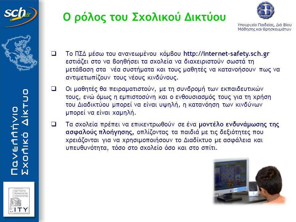 Υπουργείο Παιδείας, Διά Βίου Μάθησης και Θρησκευμάτων Ο ρόλος του Σχολικού Δικτύου  Το ΠΣΔ μέσω του ανανεωμένου κόμβου http://internet-safety.sch.gr εστιάζει στο να βοηθήσει τα σχολεία να διαχειριστούν σωστά τη μετάβαση στα νέα συστήματα και τους μαθητές να κατανοήσουν πως να αντιμετωπίζουν τους νέους κινδύνους.