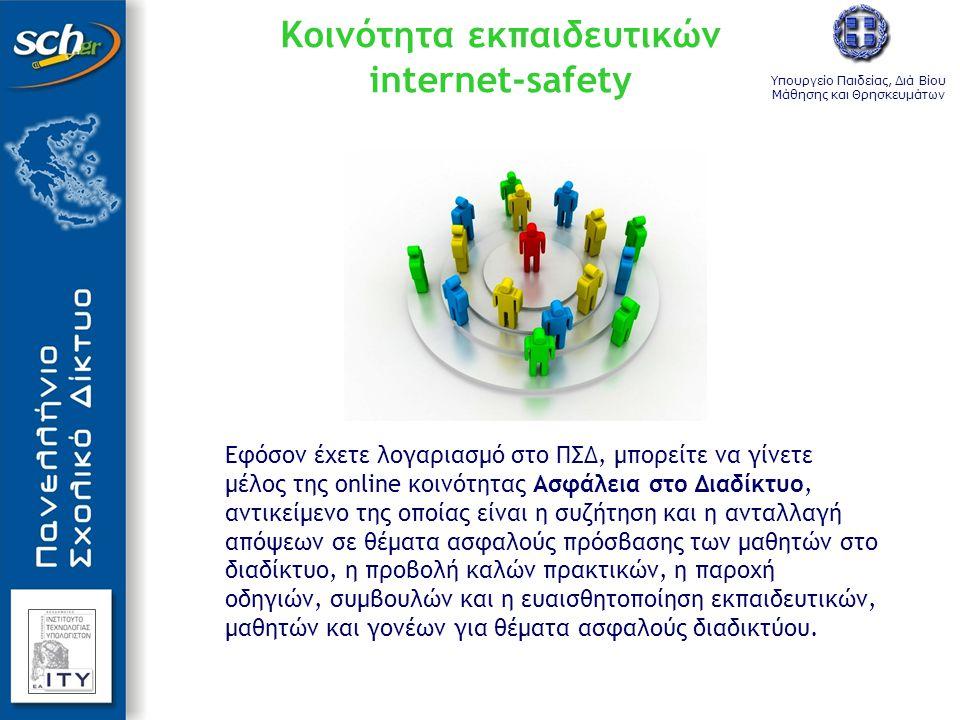 Υπουργείο Παιδείας, Διά Βίου Μάθησης και Θρησκευμάτων Κοινότητα εκπαιδευτικών internet-safety Εφόσον έχετε λογαριασμό στο ΠΣΔ, μπορείτε να γίνετε μέλο