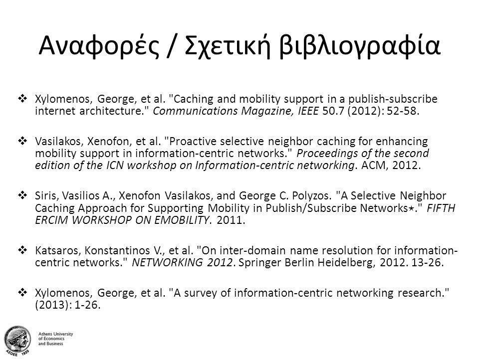 Αναφορές / Σχετική βιβλιογραφία  Xylomenos, George, et al.