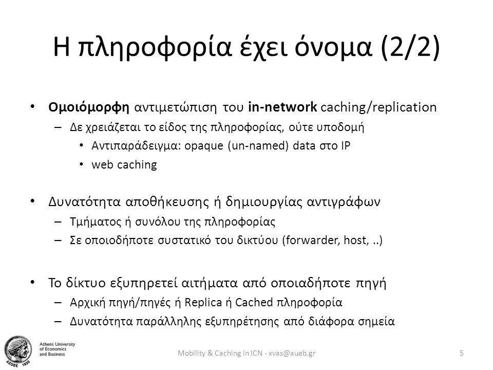 ΤΕΛΟΣ ? Mobility & Caching in ICN - xvas@aueb.gr