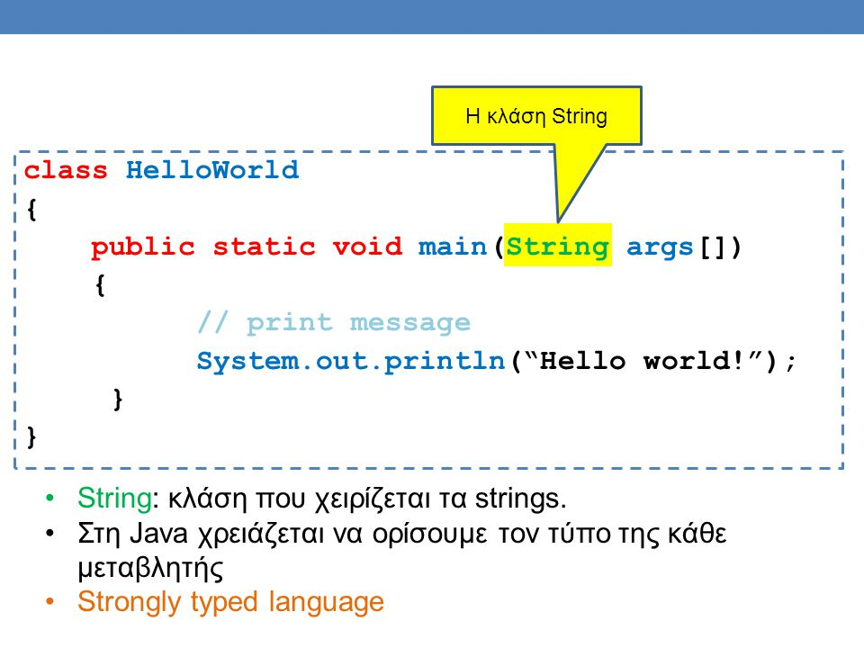 "class HelloWorld { public static void main(String args[]) { // print message System.out.println(""Hello world!""); } •String: κλάση που χειρίζεται τα st"