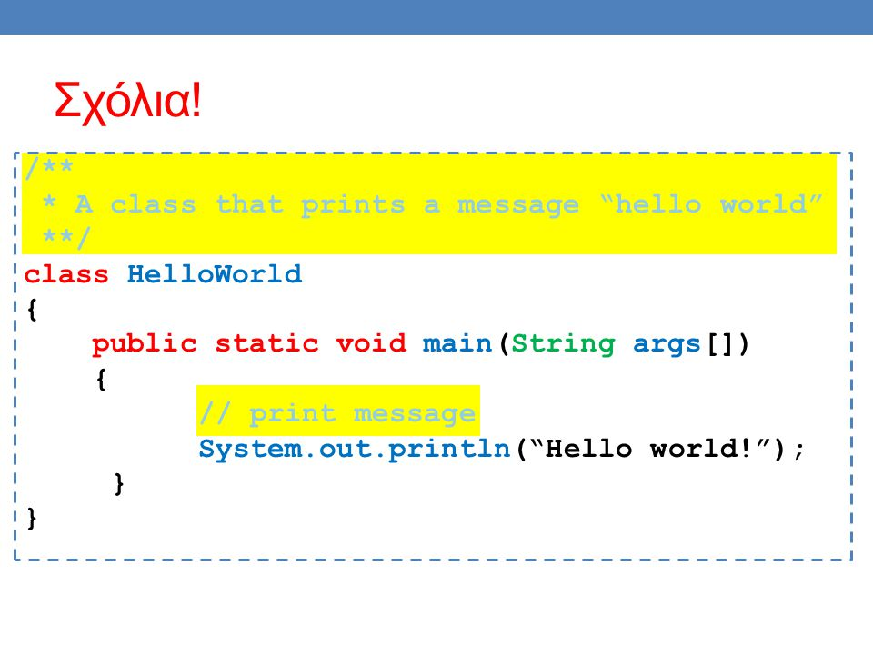 "/** * A class that prints a message ""hello world"" **/ class HelloWorld { public static void main(String args[]) { // print message System.out.println("