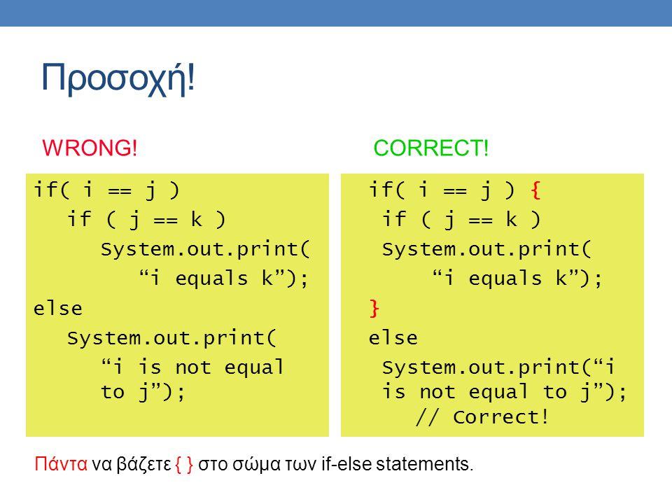 """Προσοχή! if( i == j ) if ( j == k ) System.out.print( """"i equals k""""); else System.out.print( """"i is not equal to j""""); if( i == j ) { if ( j == k ) Syste"""