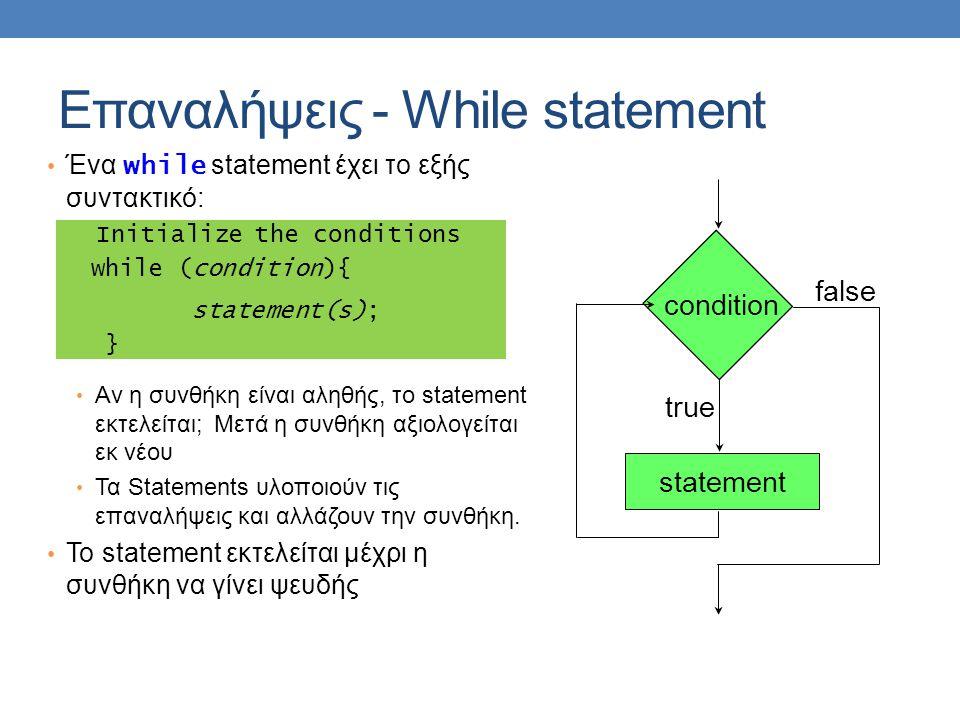 • Ένα while statement έχει το εξής συντακτικό: Initialize the conditions while (condition){ statement(s); } • Αν η συνθήκη είναι αληθής, το statement