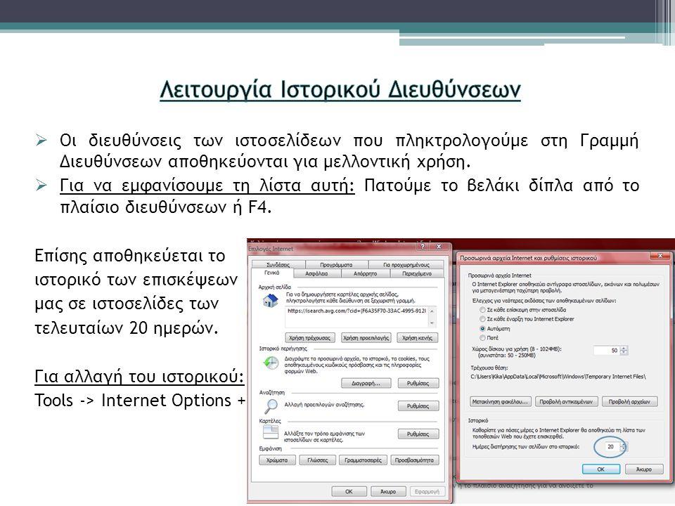  Οι διευθύνσεις των ιστοσελίδεων που πληκτρολογούμε στη Γραμμή Διευθύνσεων αποθηκεύονται για μελλοντική χρήση.
