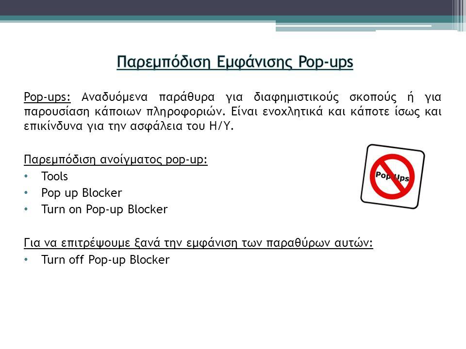 Pop-ups: Αναδυόμενα παράθυρα για διαφημιστικούς σκοπούς ή για παρουσίαση κάποιων πληροφοριών.