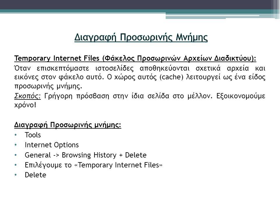Temporary Internet Files (Φάκελος Προσωρινών Αρχείων Διαδικτύου): Όταν επισκεπτόμαστε ιστοσελίδες αποθηκεύονται σχετικά αρχεία και εικόνες στον φάκελο αυτό.