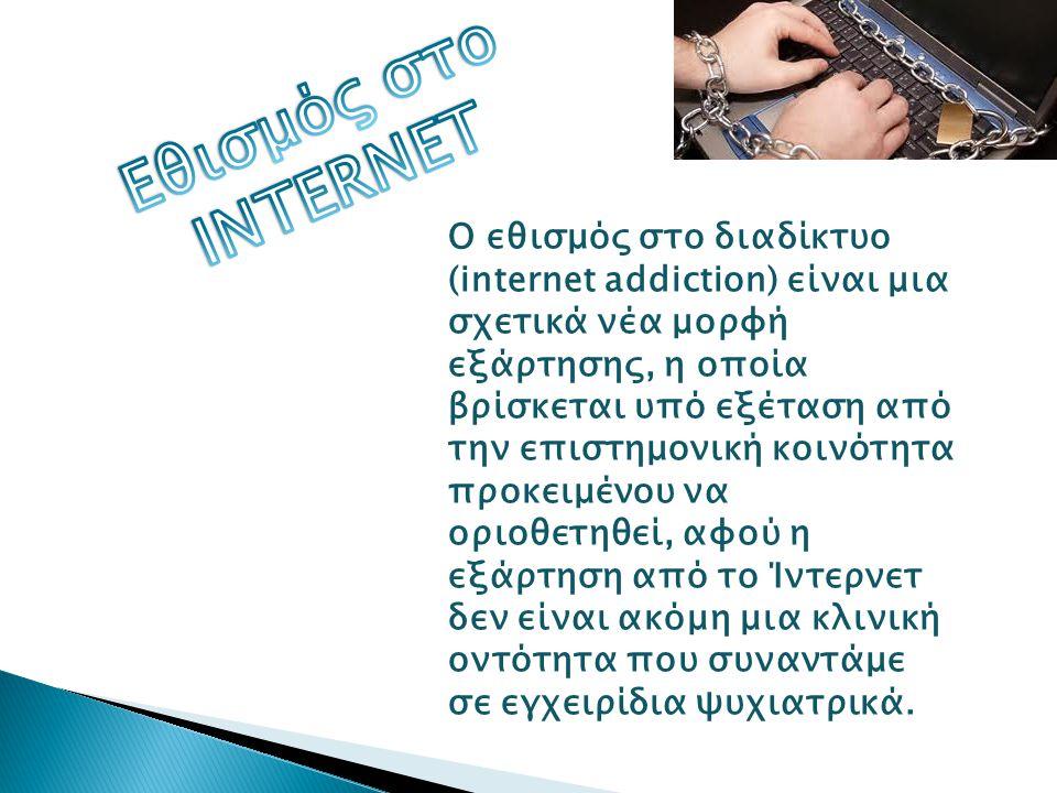 Ο εθισμός στο διαδίκτυο (internet addiction) είναι μια σχετικά νέα μορφή εξάρτησης, η οποία βρίσκεται υπό εξέταση από την επιστημονική κοινότητα προκε