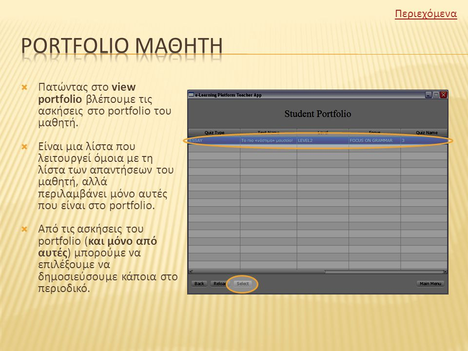  Πατώντας στο view portfolio βλέπουμε τις ασκήσεις στο portfolio του μαθητή.