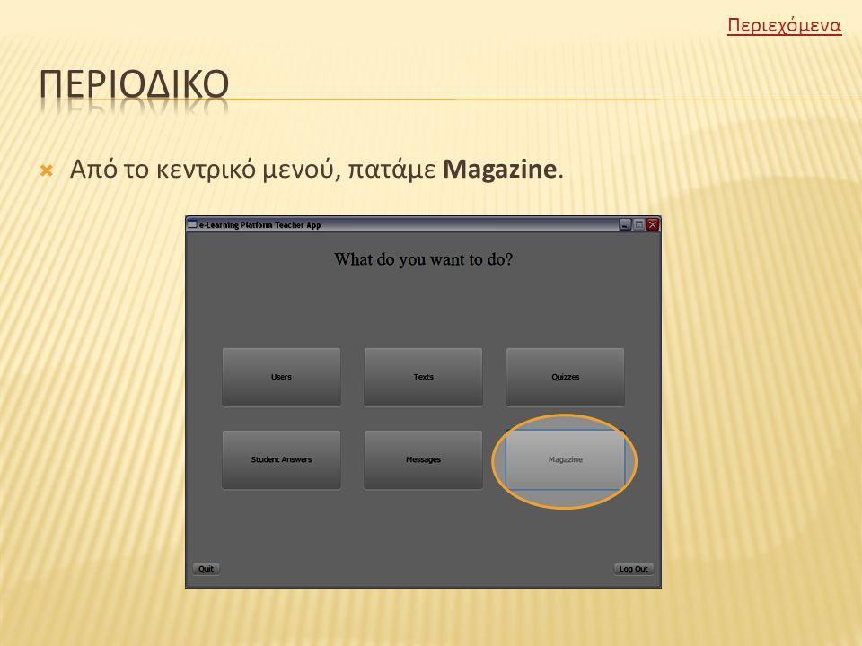  Από το κεντρικό μενού, πατάμε Magazine. Περιεχόμενα