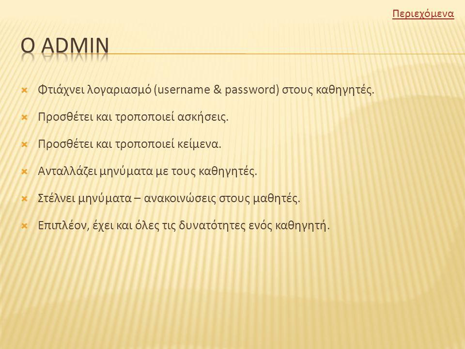  Φτιάχνει λογαριασμό (username & password) στους καθηγητές.
